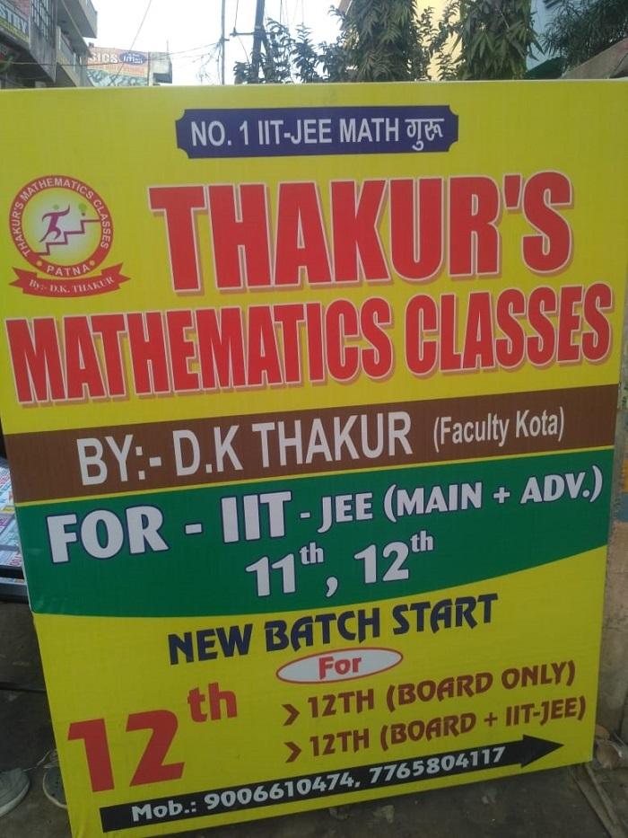 Photo - Thakur Mathematics Classes by D K Thakur